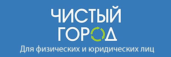 чистый город акция Казань